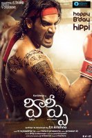 Hippi-Movie-Posters-(3)