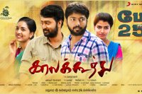 Kaala-Koothu-Movie-Release-Date-Posters-(1)