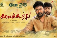 Kaala-Koothu-Movie-Release-Date-Posters-(2)