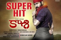 Kaasi-Movie-Super-Hit-Posters-(1)
