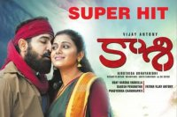 Kaasi-Movie-Super-Hit-Posters-(4)